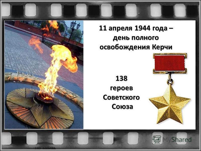 11 апреля 1944 года – день полного освобождения Керчи 138 героев СоветскогоСоюза