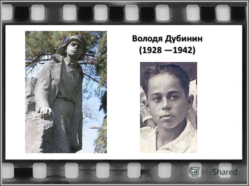 Володя Дубинин (1928 1942)