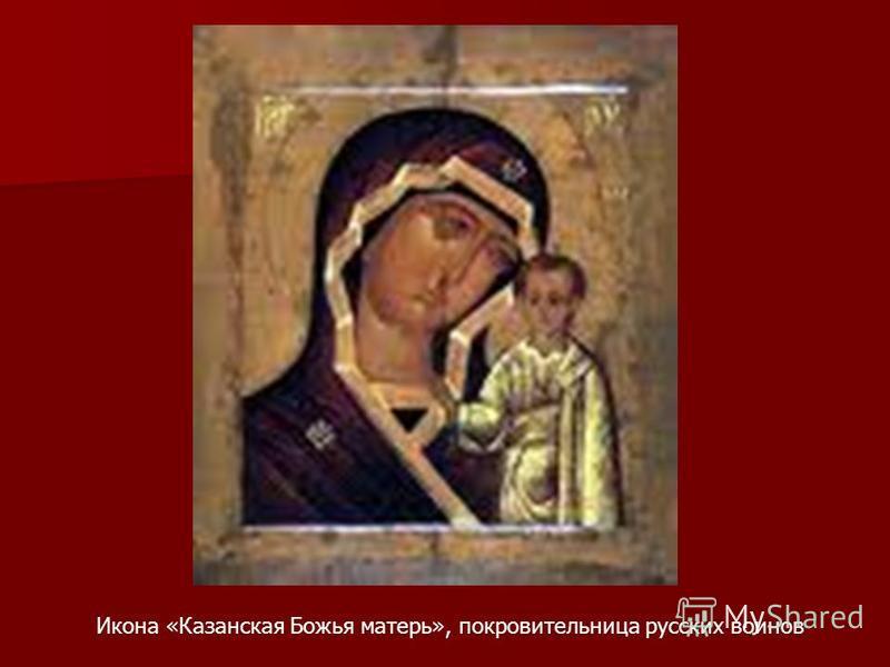 Икона «Казанская Божья матерь», покровительница русских воинов