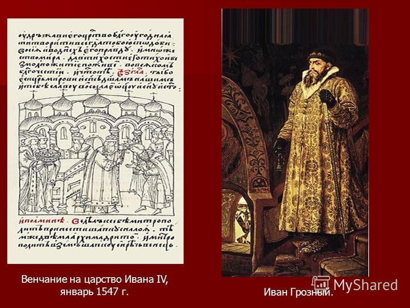 Венчание на царство Ивана IV, январь 1547 г. Иван Грозный.