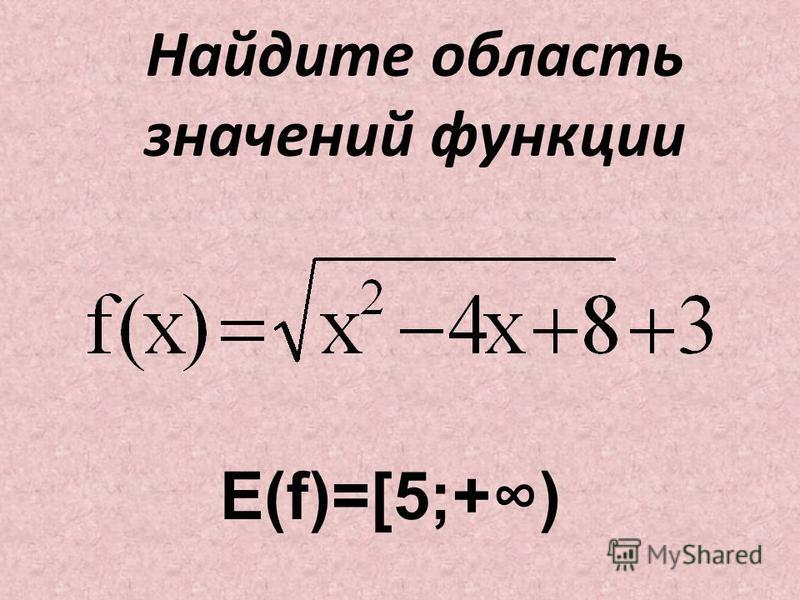 E(f)=[5;+)