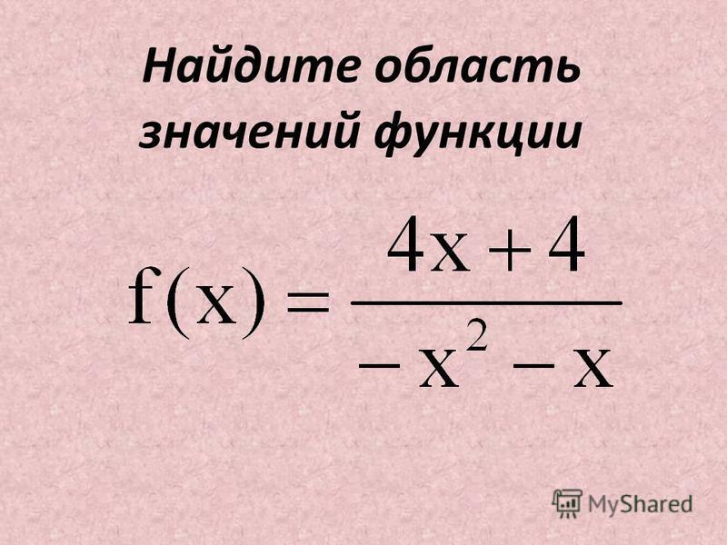 Найдите область значений функции