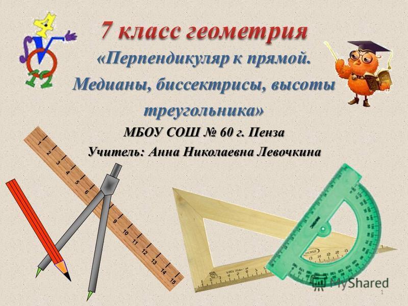 «Перпендикуляр к прямой. Медианы, биссектрисы, высоты треугольника» МБОУ СОШ 60 г. Пенза Учитель: Анна Николаевна Левочкина 1 123456789101112131415