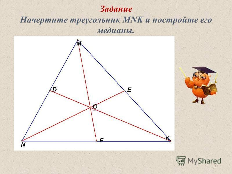 Задание Начертите треугольник MNK и постройте его медианы. 12