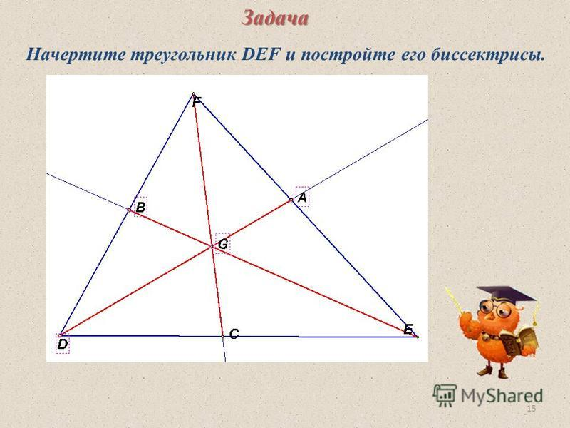 15Задача Начертите треугольник DEF и постройте его биссектрисы.