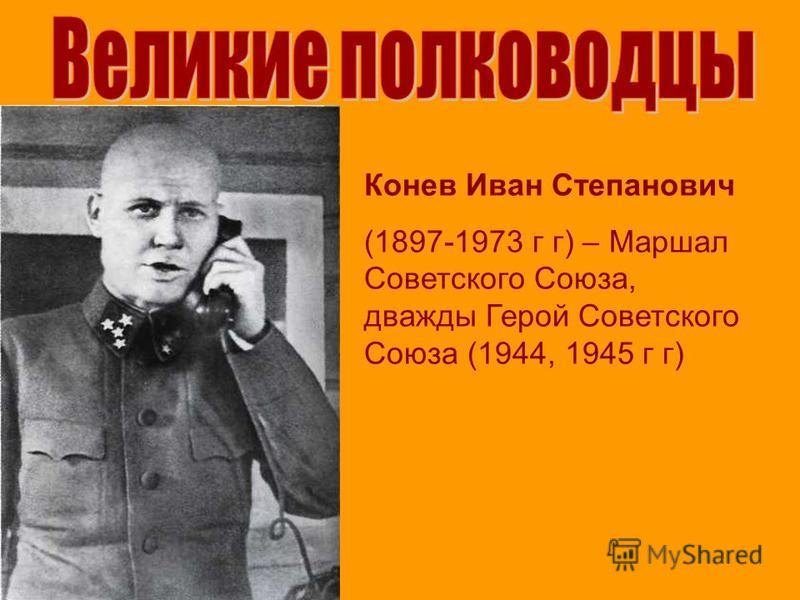 Жуков Георгий Константинович (1896-1974) – Маршал Советского Союза, трижды Герой Советского Союза.