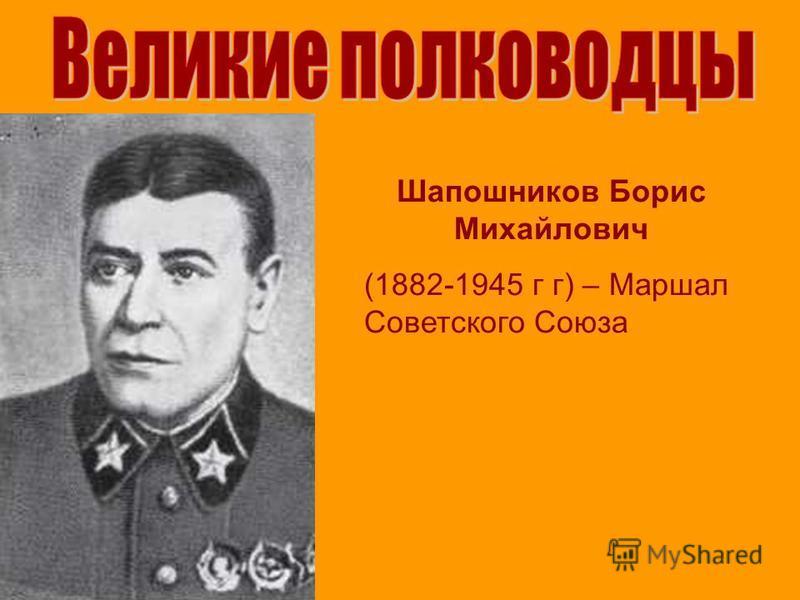 Конев Иван Степанович (1897-1973 г г) – Маршал Советского Союза, дважды Герой Советского Союза (1944, 1945 г г)