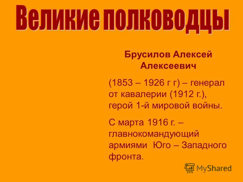 Рокоссовский Константин Константинович (1896 – 1968 г г) – Маршал Советского Союза, дважды Герой Советского Союза (1944, 1945 г г)