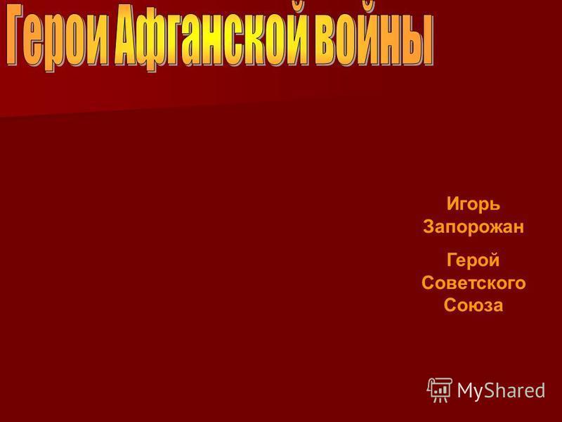 Виктор Капшук Герой Советского Союза