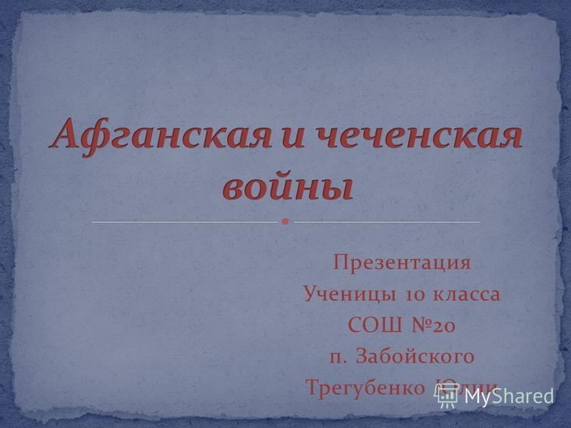 Презентация Ученицы 10 класса СОШ 20 п. Забойского Трегубенко Юлии