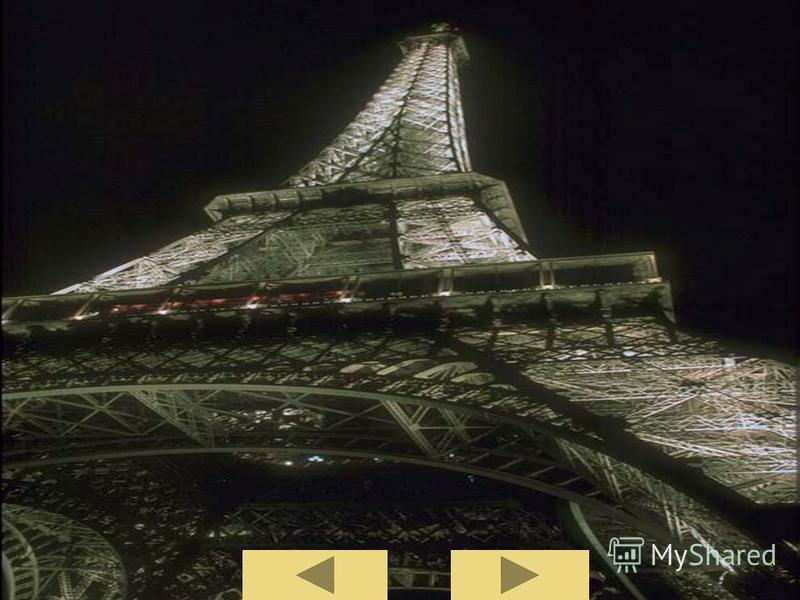 В 1889 г. к открытию Всемирной выставке в Париже как символ победоносного шествия металла в технике была построена знаменитая Эйфелева башня по проекту французского инженера Гюстава Эйфеля. Она сразу вдвое перекрыла все рекорды по преодолению высоты,