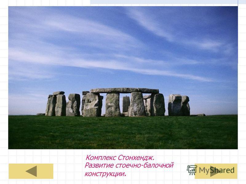 Простейшей и древнейший архитектурной конструкцией является стоечно – балочная система. ее прототипом был дольмен – культовое сооружение, состоящее из двух вертикально поставленных камней, на которые наши предки водрузили третий горизонтальный камень