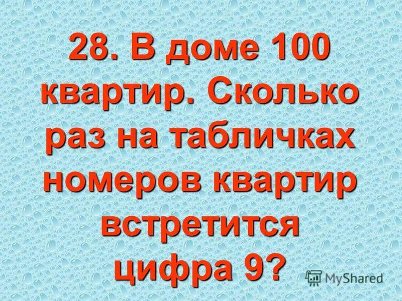 28. В доме 100 квартир. Сколько раз на табличках номеров квартир встретится цифра 9?