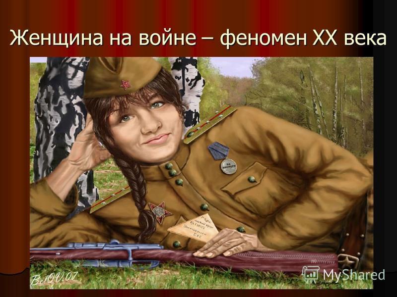 Женщина на войне – феномен ХХ века