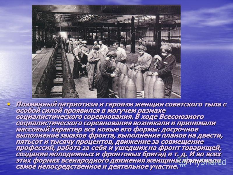 Пламенный патриотизм и героизм женщин советского тыла с особой силой проявился в могучем размахе социалистического соревнования. В ходе Всесоюзного социалистического соревнования возникали и принимали массовый характер все новые его формы: досрочное
