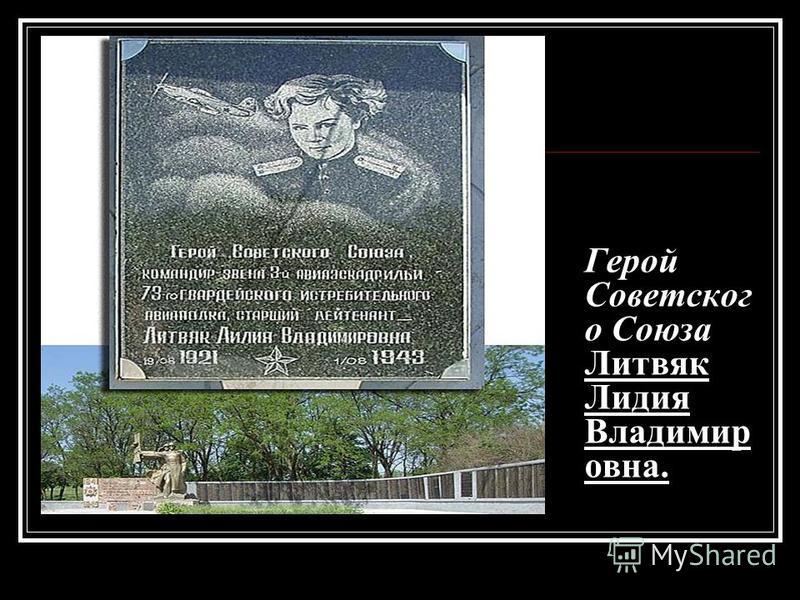 Герой Советског о Союза Литвяк Лидия Владимир овна.