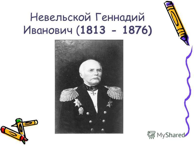 Невельской Геннадий Иванович (1813 - 1876)