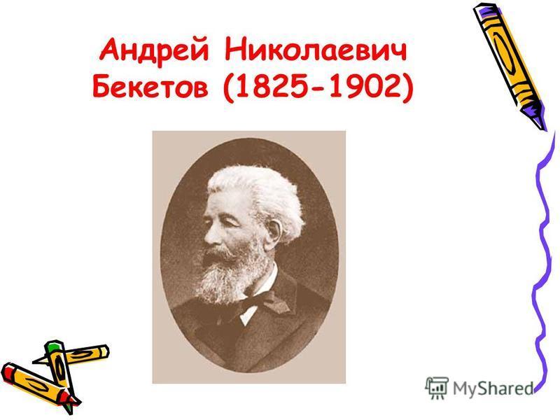 Андрей Николаевич Бекетов (1825-1902)