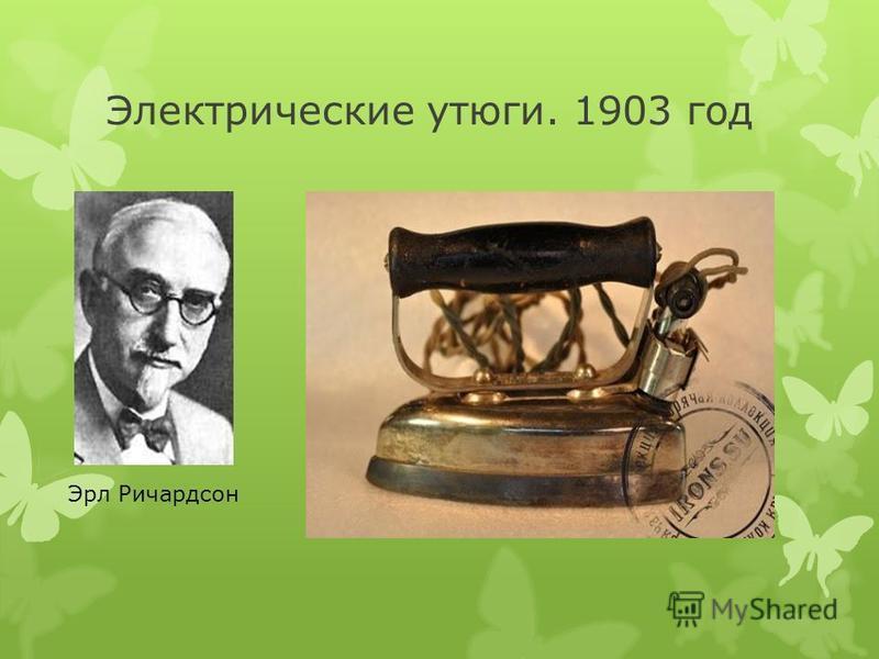 Электрические утюги. 1903 год Эрл Ричардсон