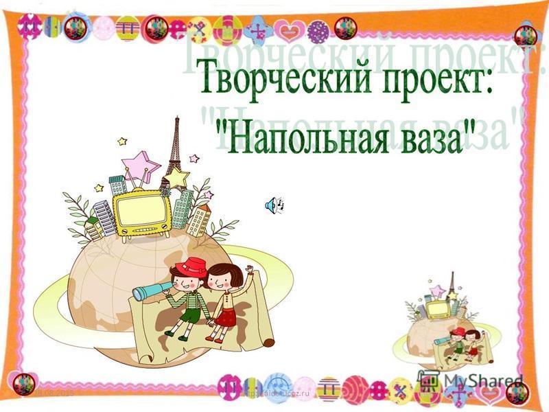 28.08.20151http://aida.ucoz.ru