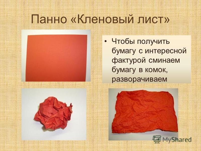 Панно «Кленовый лист» Чтобы получить бумагу с интересной фактурой сминаем бумагу в комок, разворачиваем