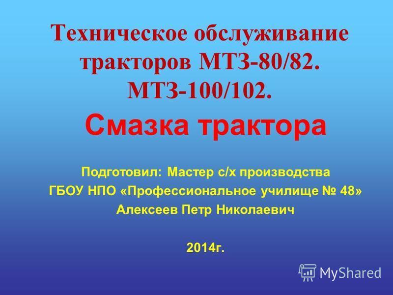 Техническое обслуживание трактора мтз 82 реферат 5625