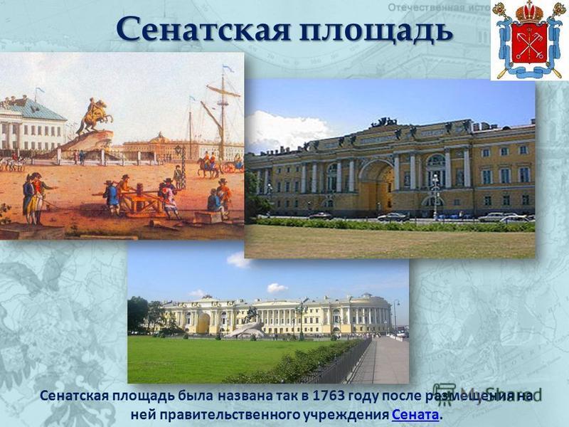 Сенатская площадь Сенатская площадь была названа так в 1763 году после размещения на ней правительственного учреждения Сената.Сената