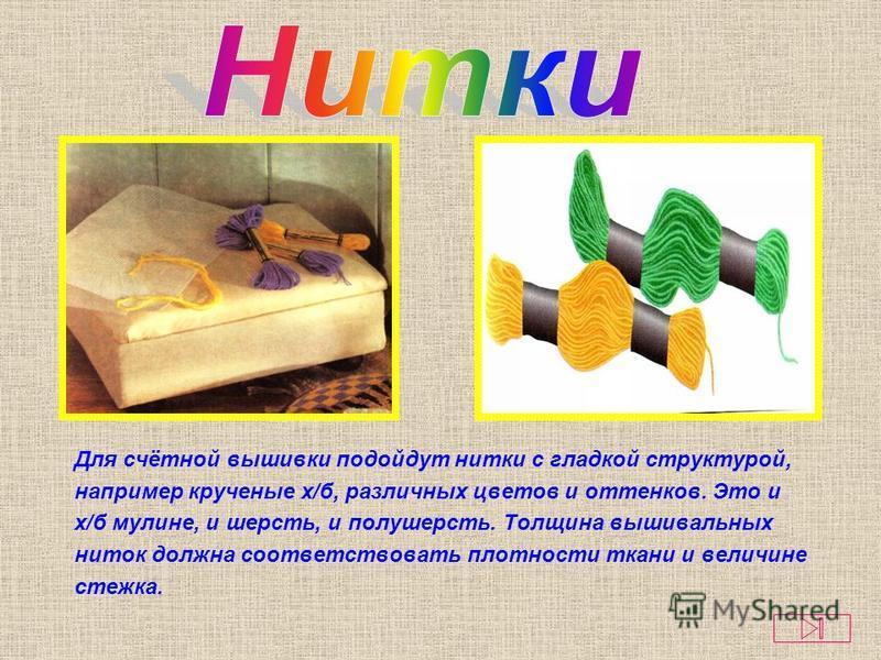 Это специальное приспособление для натягивания ткани. Пяльцы бывают круглые, квадратные прямоугольные, из дерева, пластмассы и металла.