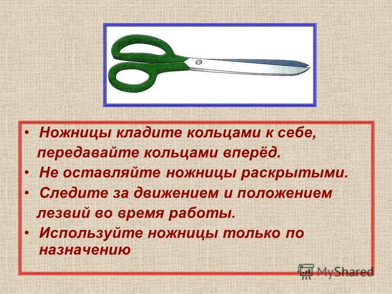 Храните иглы и булавки в игольнице. Не оставляйте иглу без ниток. Передавайте иглу в игольнице.