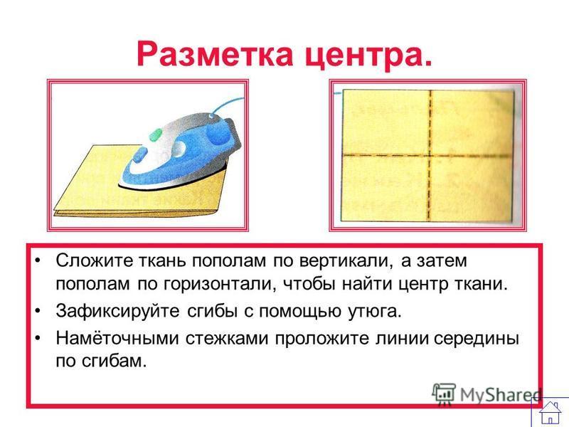 Подготовка ткани к работе. Отутюжьте ткань для вышивки. Обработайте края ткани липкой лентой или обметайте срезы. Определите в ней долевое направление нитей.