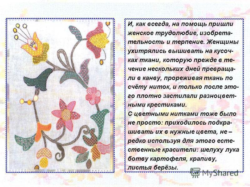 Вышивальная» мода возникла неспроста: недавно закончилась война, разорившая практически каждую российскую семью. Не было нарядной одежды, нечем было украсить свой дом.