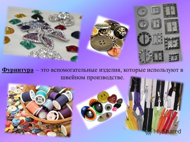 Фурнитура – это вспомогательные изделия, которые используют в швейном производстве.