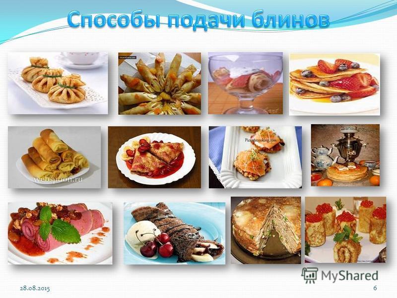 http://fcior.edu.ru/search.page?phrase=приготовление+блинов 28.08.20155