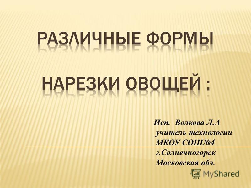 Исп. Волкова Л.А учитель технологии МКОУ СОШ4 г.Солнечногорск Московская обл.
