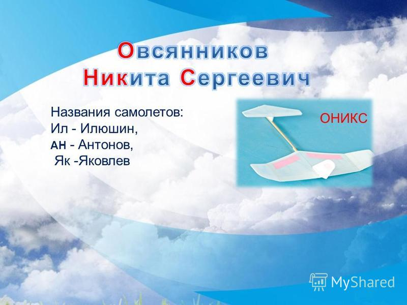 Названия самолетов: Ил - Илюшин, АН - Антонов, Як -Яковлев ОНИКС