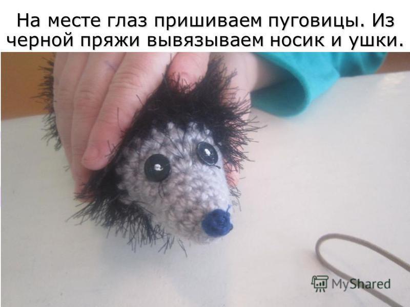 На месте глаз пришиваем пуговицы. Из черной пряжи вывязываем носик и ушки.