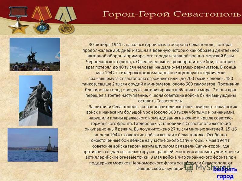 30 октября 1941 г. началась героическая оборона Севастополя, которая продолжалась 250 дней и вошла в военную историю как образец длительной активной обороны приморского города и главной военно-морской базы Черноморского флота, о Ожесточенные и кровоп