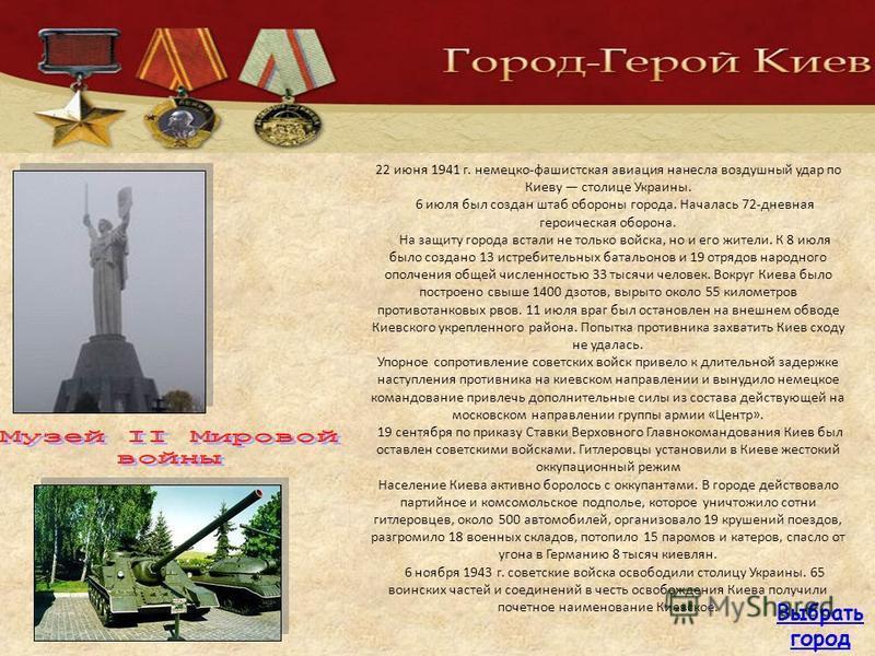 22 июня 1941 г. немецко-фашистская авиация нанесла воздушный удар по Киеву столице Украины. 6 июля был создан штаб обороны города. Началась 72-дневная героическая оборона. На защиту города встали не только войска, но и его жители. К 8 июля было созда