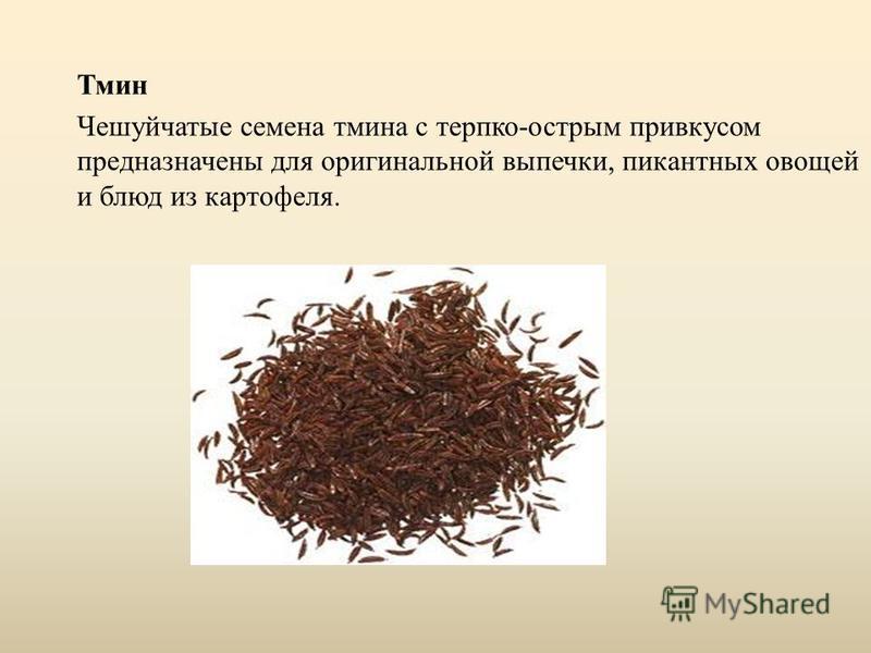 Чешуйчатые семена тмина с терпко-острым привкусом предназначены для оригинальной выпечки, пикантных овощей и блюд из картофеля. Тмин