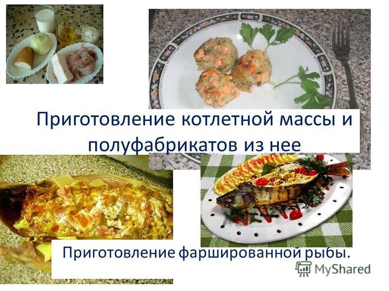 Приготовление котлетной массы и полуфабрикатов из нее Приготовление фаршированной рыбы.