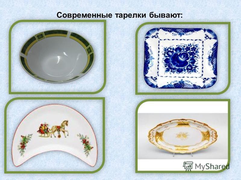 Современные тарелки бывают: