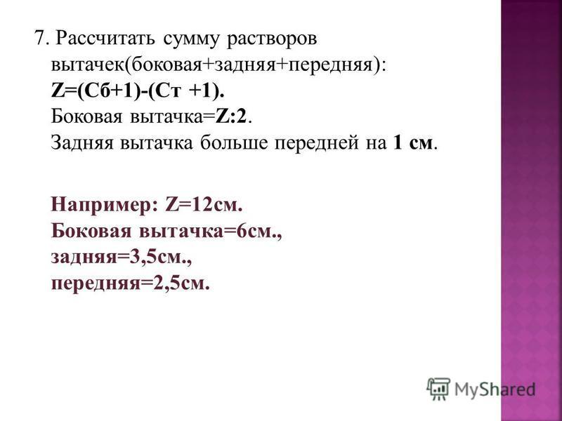 7. Рассчитать сумму растворов вытачек(боковая+задняя+передняя): Z=(Сб+1)-(Ст +1). Боковая вытачка=Z:2. Задняя вытачка больше передней на 1 см. Например: Z=12 см. Боковая вытачка=6 см., задняя=3,5 см., передняя=2,5 см.