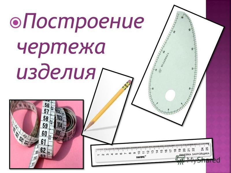 Построение чертежа изделия