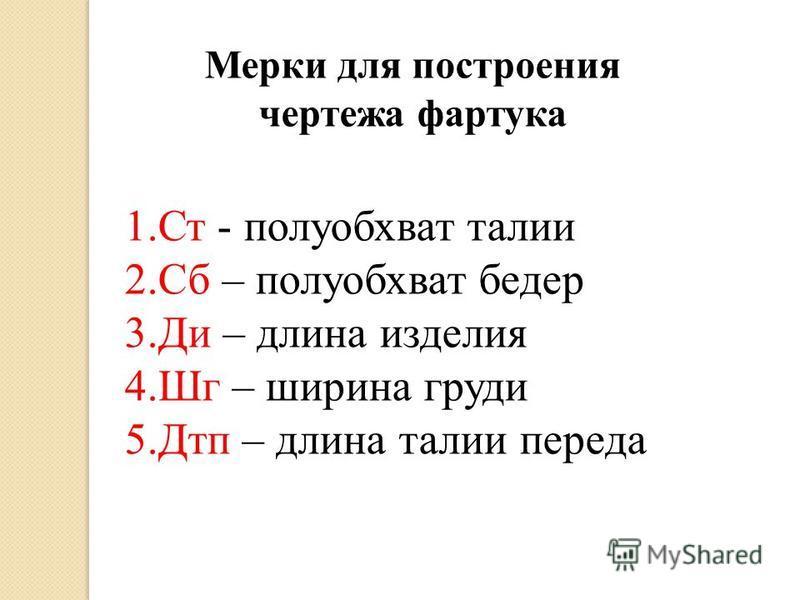 Мерки для построения чертежа фартука 1. Ст - полуобхват талии 2. Сб – полуобхват бедер 3. Ди – длина изделия 4. Шг – ширина груди 5. Дтп – длина талии переда