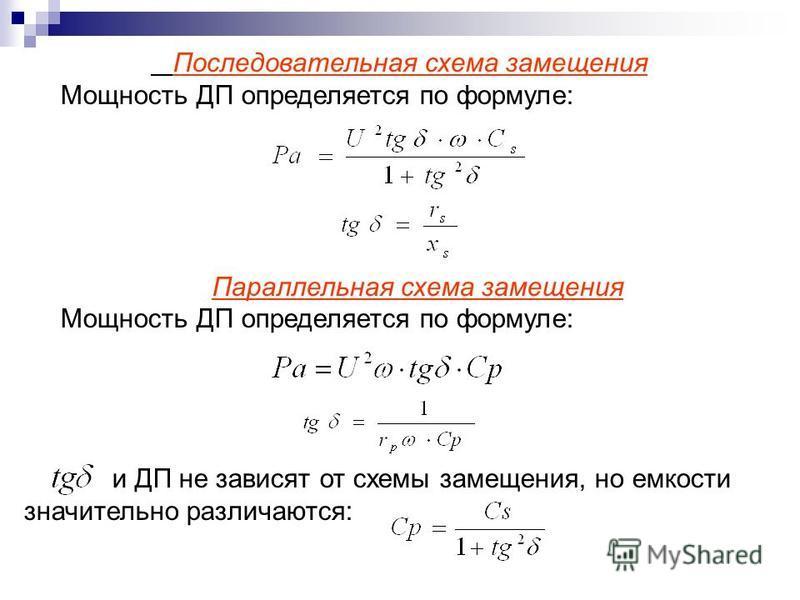 Мощность ДП определяется по формуле: Параллельная схема замещения Мощность ДП определяется по формуле: и ДП не зависят от схемы замещения, но емкости значительно различаются:
