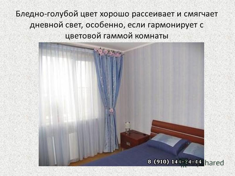 Полный комплект, в состав которого входят гардины, двойные шторы, ламбрекен и де-жабо, выполненные в хорошо сочетаемой цветовой гамме, может создать уютную атмосферу в спальне