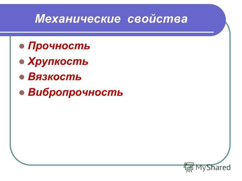 Механические свойства Прочность Хрупкость Вязкость Вибропрочность