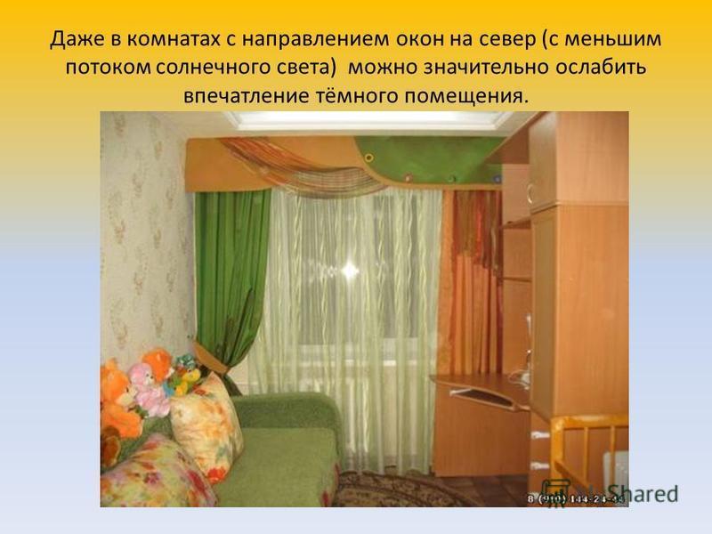 Даже обычный (стандартный) оконный проём может быть преображён шторами в праздничный и оригинальный.
