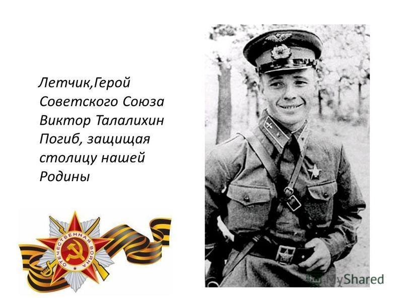 Летчик,Герой Советского Союза Виктор Талалихин Погиб, защищая столицу нашей Родины