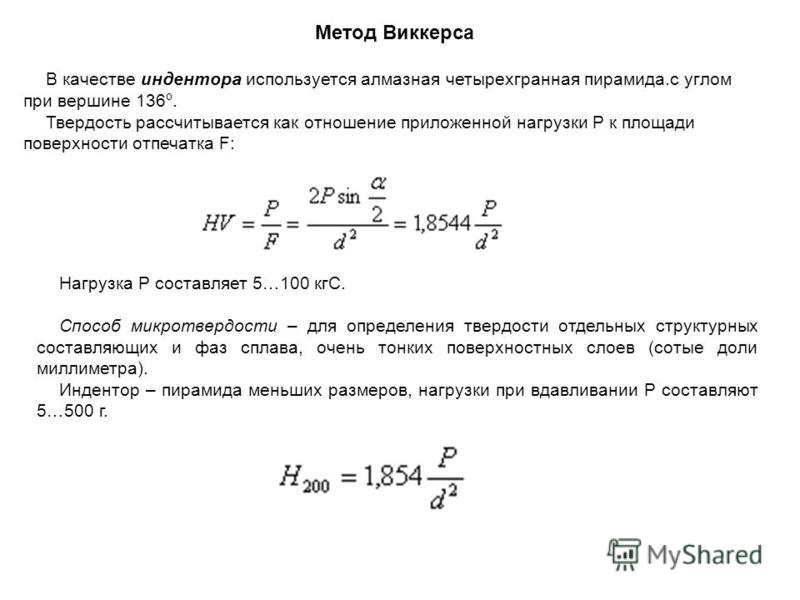 Метод Виккерса В качестве индентора используется алмазная четырехгранная пирамида.с углом при вершине 136 o. Твердость рассчитывается как отношение приложенной нагрузки P к площади поверхности отпечатка F: Нагрузка Р составляет 5…100 кгС. Способ микр